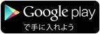Google Playで遊ぶ
